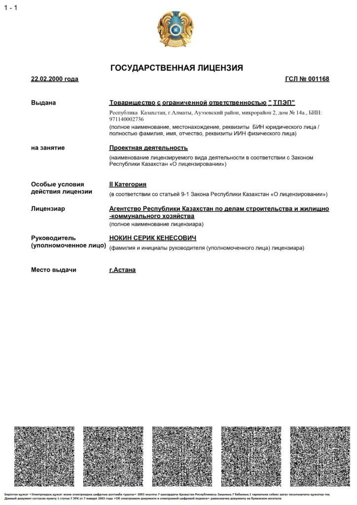 Лицензия ТПЭП ПИР 0001