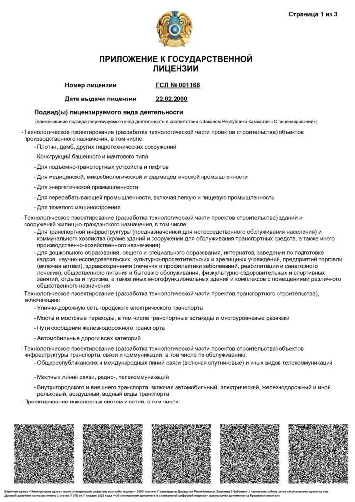 Лицензия ТПЭП ПИР 0003