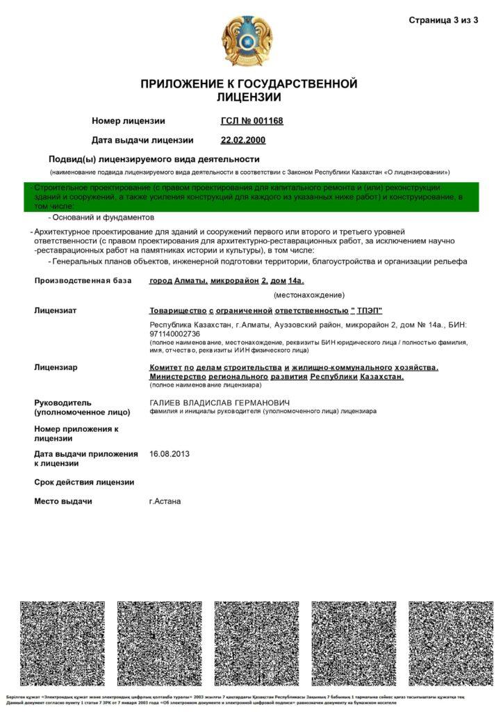 Лицензия ТПЭП ПИР 0005