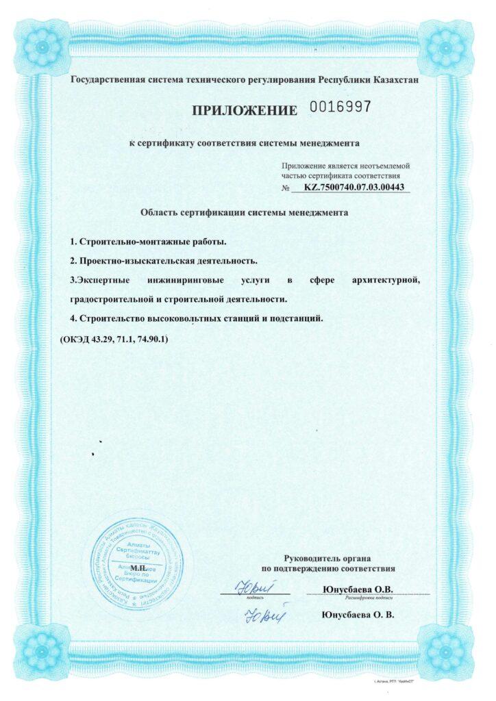 сертификат Безопасность и здоровья до 13.02.2023 0003
