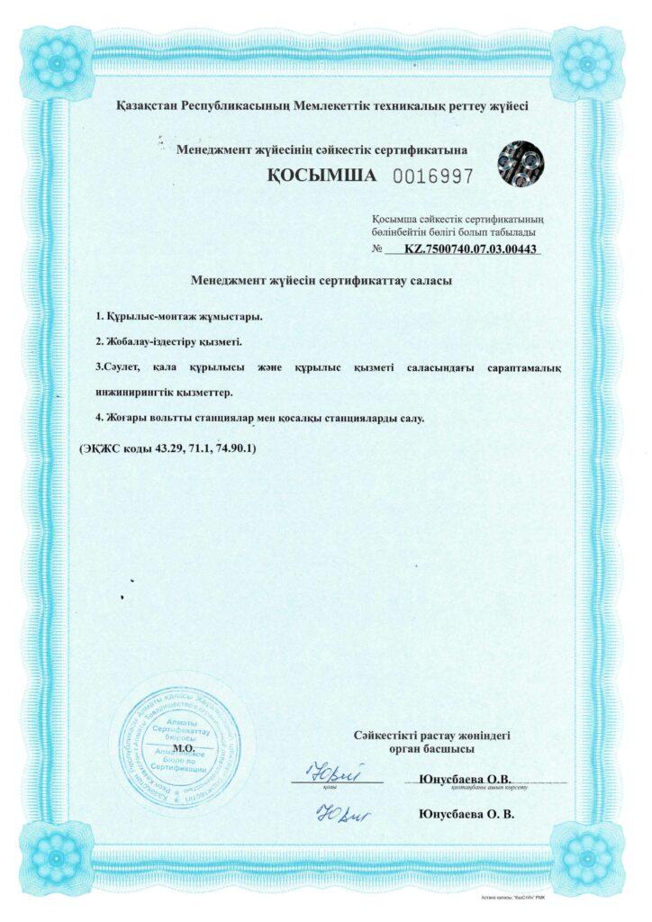 сертификат Безопасность и здоровья до 13.02.2023 0004