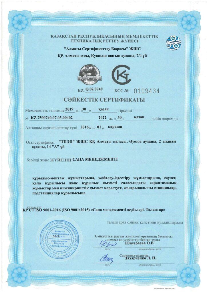 сертификат СМК до 30.10.2023 0001