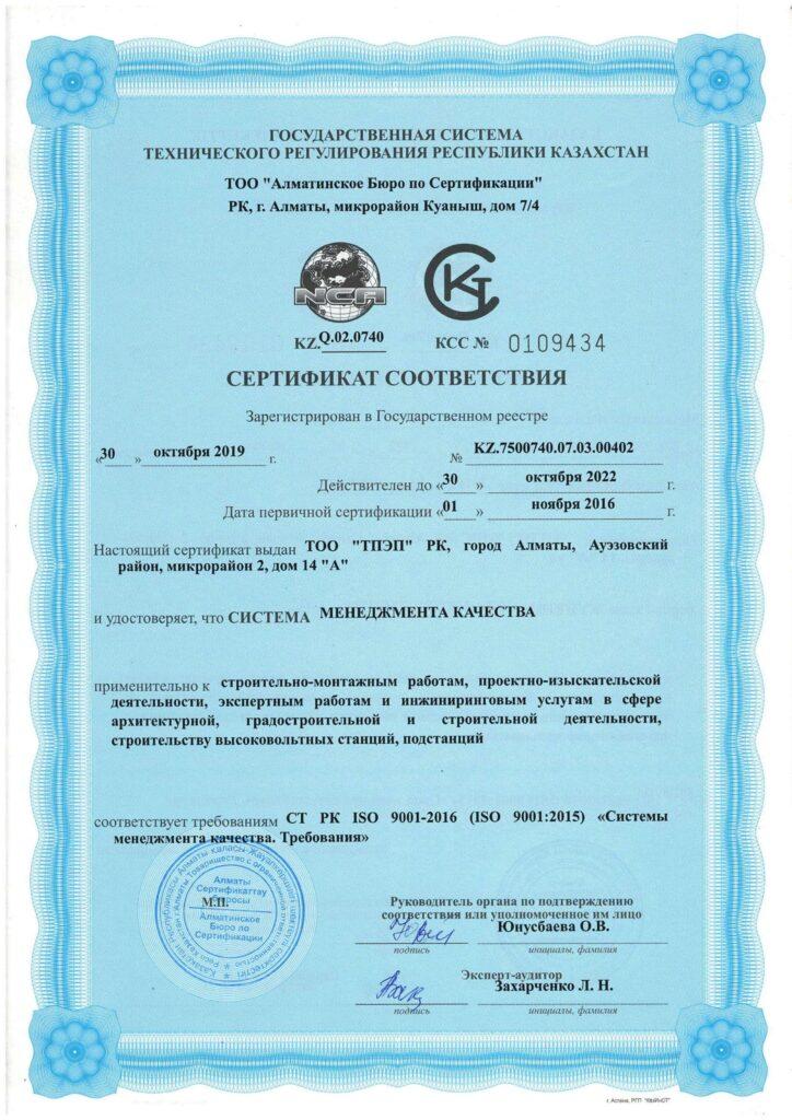 сертификат СМК до 30.10.2023 0002