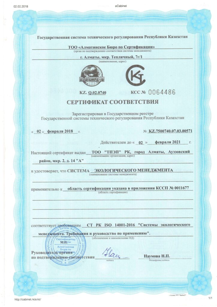 сертификат эколог менеджмент до 02.02.2021 г. 0001