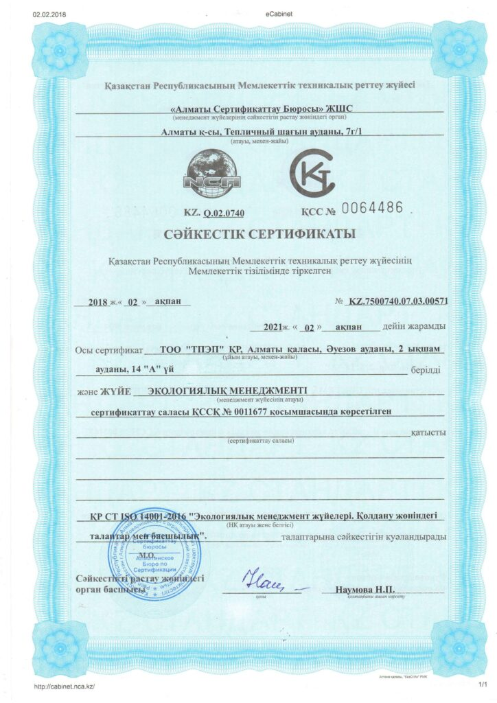 сертификат эколог менеджмент до 02.02.2021 г. 0002