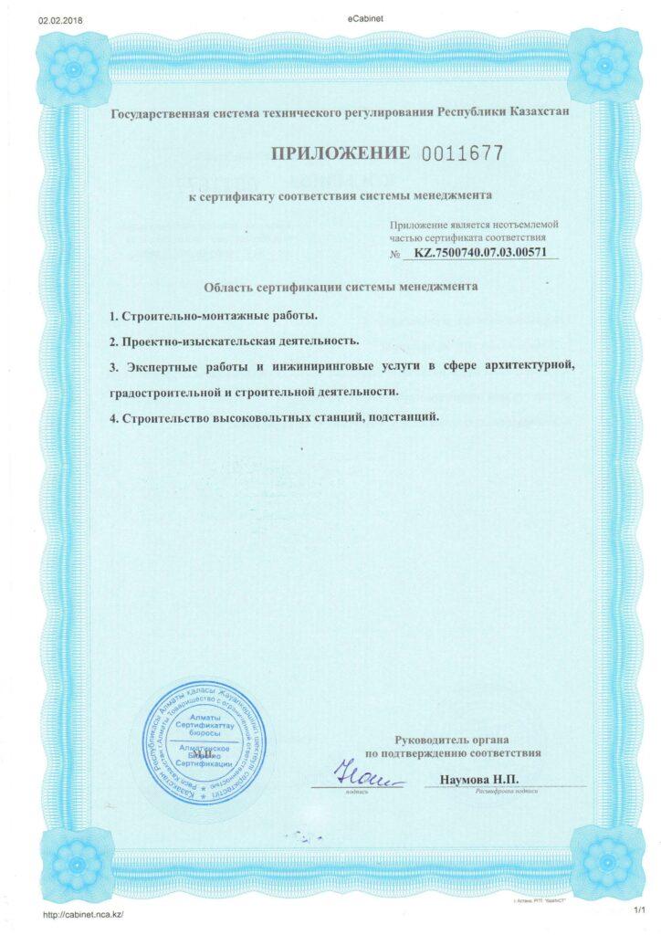 сертификат эколог менеджмент до 02.02.2021 г. 0003