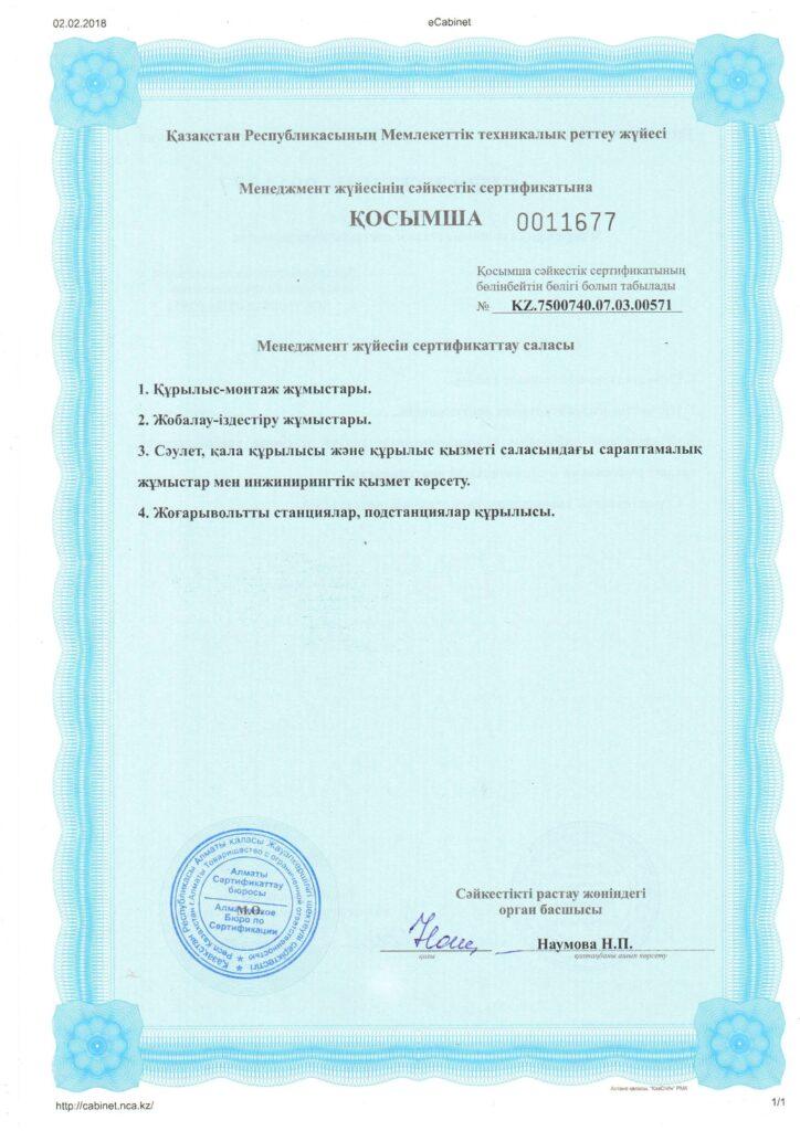 сертификат эколог менеджмент до 02.02.2021 г. 0004