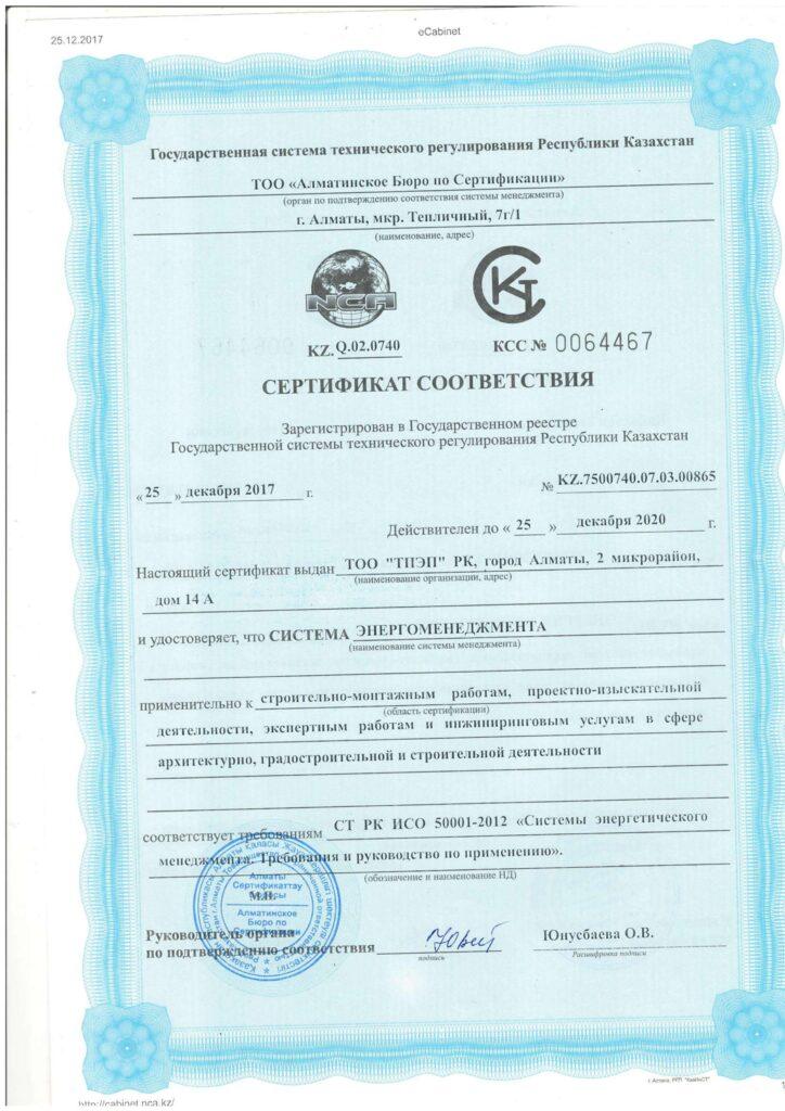 сертификат энергоменд ТПЭП до 25.12.2020 0001