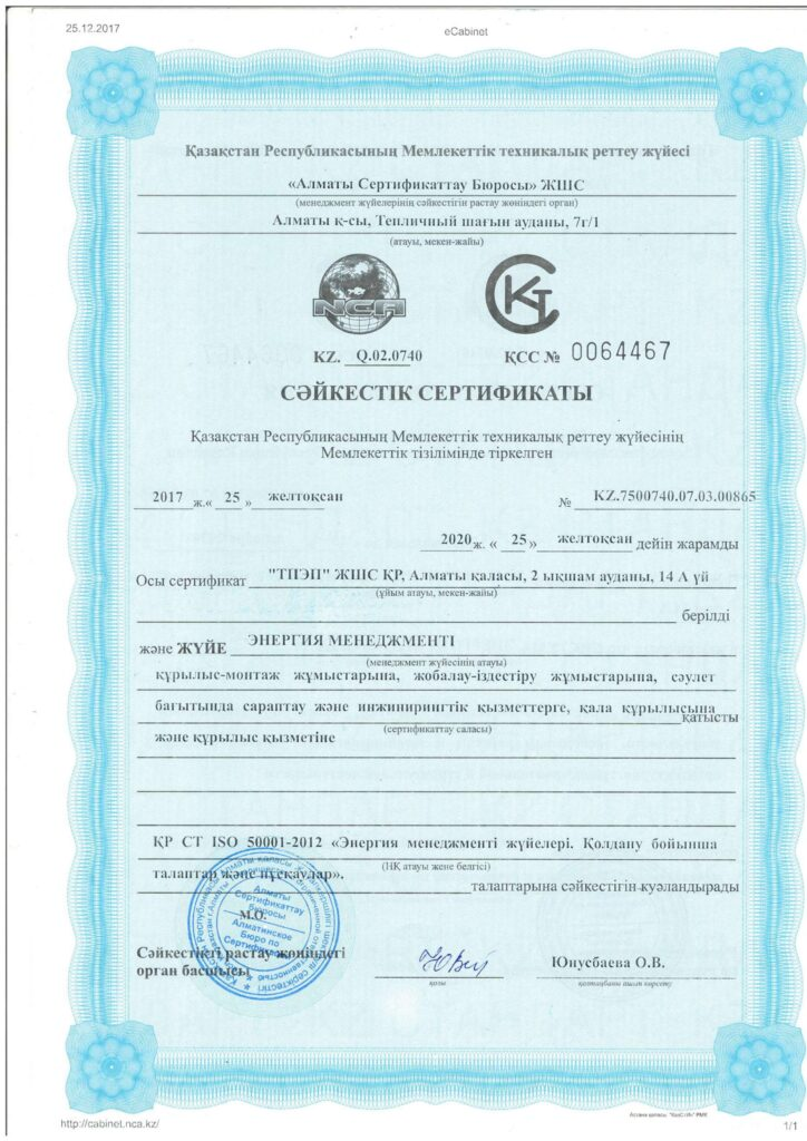 сертификат энергоменд ТПЭП до 25.12.2020 0002